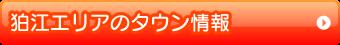 狛江エリアのタウン情報