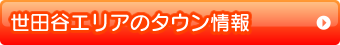 世田谷エリアのタウン情報